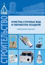 Очистка сточных вод и обработка осадков ISBN 978-5-7264-1567-3