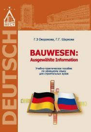 Bauwesen: Ausgew?hlte Information: учеб.-практ. пособие по немецкому языку для строительных вузов ISBN 978-5-7264-1569-7