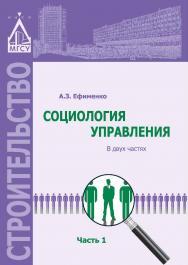 Социология управления; учебное пособие : в 2 ч. Ч. 1. ISBN 978-5-7264-1574-1