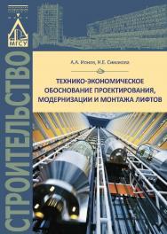 Технико-экономическое обоснование проектирования, модернизации и монтажа лифтов ISBN 978-5-7264-1577-2