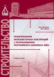 Проектирование железобетонных конструкций с использованием программного комплекса ЛИРА ISBN 978-5-7264-1580-2