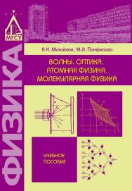 Волны. Оптика. Атомная физика. Молекулярная физика ISBN 978-5-7264-1581-9