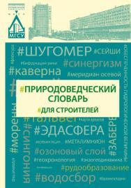 Природоведческий словарь для строителей ISBN 978-5-7264-1586-4