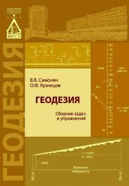 Геодезия: сборник задач и упражнений ISBN 978-5-7264-1592-5