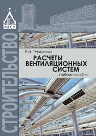 Расчеты вентиляционных систем ISBN 978-5-7264-1595-6