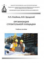 Организация строительной площадки ISBN 978-5-7264-1619-9