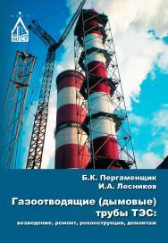 Газоотводящие (дымовые) трубы ТЭС: возведение, ремонт, реконструкция, демонтаж ISBN 978-5-7264-1621-2