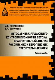 Методы неразрушающего контроля прочности бетона. Сравнительный анализ российских и европейских строительных норм ISBN 978-5-7264-1623-6