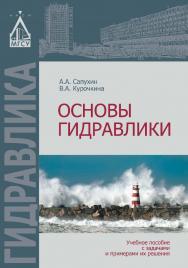 Основы гидравлики: учебное пособие с задачами и примерами их решения ISBN 978-5-7264-1627-4