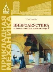 Виброакустика тонкостенных конструкций ISBN 978-5-7264-1634-2