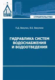 Гидравлика систем водоснабжения и водоотведения ISBN 978-5-7264-1635-9