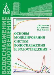 Основы моделирования систем водоснабжения и водоотведения ISBN 978-5-7264-1641-0