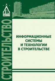 Информационные системы и технологии в строительстве ISBN 978-5-7264-1642-7