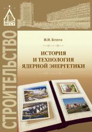 История и технология ядерной энергетики ISBN 978-5-7264-1644-1