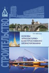 Основы архитектурно-конструктивного проектирования ISBN 978-5-7264-1658-8