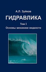 Гидравлика: Т. 1. Основы механики жидкости ISBN 978-5-7264-1664-9