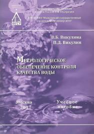 Метрологическое обеспечение контроля качества воды ISBN 978-5-7264-1671-7