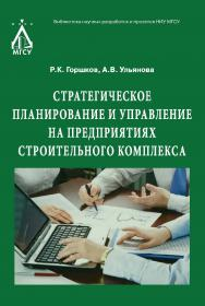 Стратегическое планирование и управление на предприятиях строительного комплекса ISBN 978-5-7264-1674-8