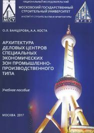Архитектура деловых центров специальных экономических зон промышленно-производственного типа ISBN 978-5-7264-1681-6