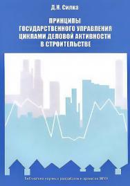 Принципы государственного управления циклами деловой активности в строительстве ISBN 978-5-7264-1691-5