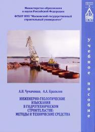 Инженерно-геологические изыскания в гидротехническом строительстве: методы и технические средства ISBN 978-5-7264-1697-7