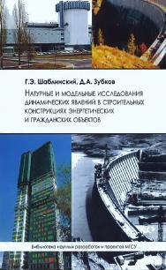 Натурные и модельные исследования динамических явлении в строительных конструкциях энергетических и гражданских объектов ISBN 978-5-7264-1698-4