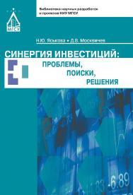 Синергия инвестиций: проблемы, поиски, решения ISBN 978-5-7264-1701-1