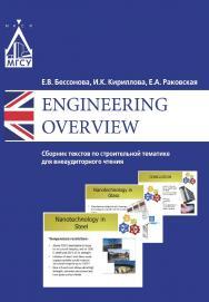Engineering Overview : сборник текстов по строительной тематике для внеаудиторного чтения ISBN 978-5-7264-1723-3