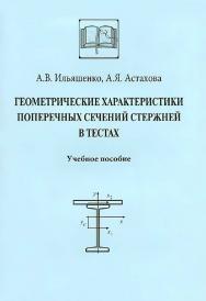 Геометрические характеристики поперечных сечений стержней в тестах ISBN 978-5-7264-1726-4