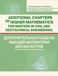 Additional Chapters of Higher Mathematics for Masters in Civil and Geotechnical Engineering ISBN 978-5-7264-1731-8