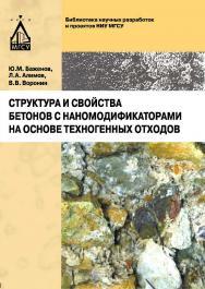 Структура и свойства бетонов с наномодификаторами на основе техногенных отходов ISBN 978-5-7264-1739-4