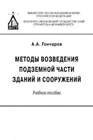 Методы возведения подземной части зданий и сооружений ISBN 978-5-7264-1742-4