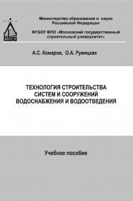 Технология строительства систем и сооружений водоснабжения и водоотведения ISBN 978-5-7264-1751-6