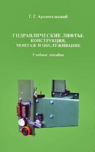 Гидравлические лифты: конструкция, монтаж и обслуживание ISBN 978-5-7264-1756-1
