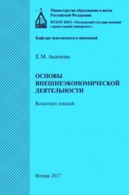 Основы внешнеэкономической деятельности — 2-е изд. (эл.). ISBN 978-5-7264-1770-7