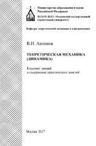 Теоретическая механика (динамика) : конспект лекций и содержание практических занятий ISBN 978-5-7264-1771-4