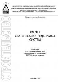 Расчет статически определимых систем ISBN 978-5-7264-1772-1