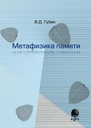 Метафизика памяти ISBN 978-5-7281-2215-9