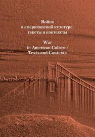 Война в американской культуре: тексты и контексты ISBN 978-5-7281-2217-3
