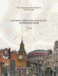 История, литература и культура Великобритании ISBN 978-5-7281-2235-7