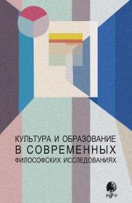 Культура и образование в современных философских исследованиях ISBN 978-5-7281-2237-1