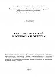 Генетика бактерий в вопросах и ответах ISBN 978-5-7410-1252-9