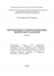 Онтология и теория познания: вопросы и задания ISBN 978-5-7410-1263-5