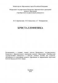 Кристаллофизика ISBN 978-5-7410-1619-0