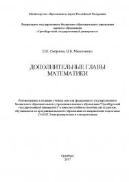 Дополнительные главы математики ISBN 978-5-7410-1677-0