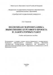 Подземная гидромеханика. Выполнение курсового проекта и лабораторных работ ISBN 978-5-7410-1775-3