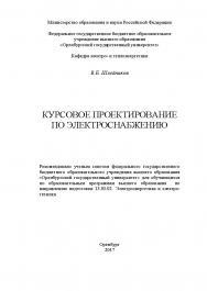 Курсовое проектирование по электроснабжению ISBN 978-5-7410-1804-0