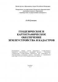 Геодезическое и картографическое обеспечение землеустройства и кадастров ISBN 978-5-7410-1809-5