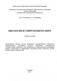 Биология в современном мире ISBN 978-5-7410-1822-4