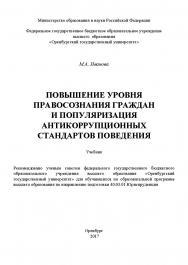 Повышение уровня правосознания граждан и популяризация антикоррупционных стандартов поведения ISBN 978-5-7410-1829-3